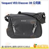 精嘉 VANGUARD VEO DISCOVER 38 公司貨 側背包 攝影側背包 附雨罩 11吋筆電 相機包