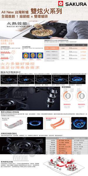 櫻花牌SAKURA G2932GB 三口雙炫火玻璃檯面爐-一點零點火系統-一級節能爐