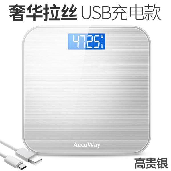 體重計 愛康唯usb可充電體重計家用人體體重計迷你成人秤精準稱重女