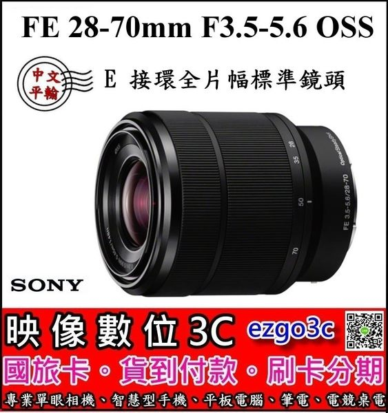 《映像數位》 SONY FE 28-70mm F3.5-5.6 OSS  E 接環全片幅標準鏡頭 【平輸 /白盒 】 B