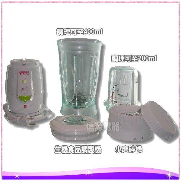 【信源】全新〞貴夫人生機食品調製機《CP75S/CP-75S》*果汁+研磨一起來*線上刷卡~免運費
