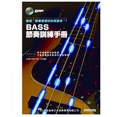 小叮噹的店 - BASS節奏訓練手冊  附CD  581571