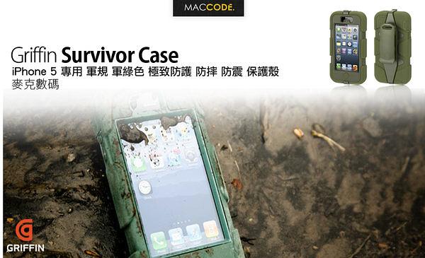 Griffin Survivor iPhone 5 專用 軍綠色 軍規防護 防摔 保護殼 原廠正品