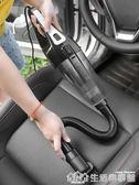 車載吸塵器汽車吸塵器手持式車用強力車內專用小型迷你大功率兩用 生活樂事館