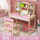 兒童書桌 學習桌兒童書桌寫字台課桌椅套裝小學生家用作業可升降實木簡約T 2色