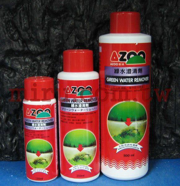【西高地水族坊】AZOO綠水澄清劑 (120ml)