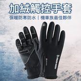 防風 防水 觸控手套 防寒 機車手套 秋冬 保暖 刷毛 防滑 保暖手套 登山 滑雪