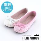 [Here Shoes](童鞋25-30) MIT台灣製 菱形格亮片 可愛蝴蝶結 圓頭包鞋 娃娃鞋 休閒鞋-AN2255