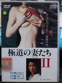 挖寶二手片-I02-037-正版DVD*日片【極道之妻2】-木村一八*十朱幸代