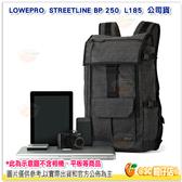 羅普 L185 Lowepro STREETLINE BP 250 流線輕巧 時尚家後背相機包 13吋筆電包 附摺疊內袋 公司貨