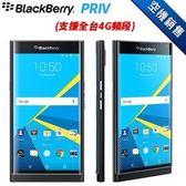 【TPhone黑莓機專賣店】BLACKBERRY 黑莓機 PRIV 4G 唯一機種支援android系統