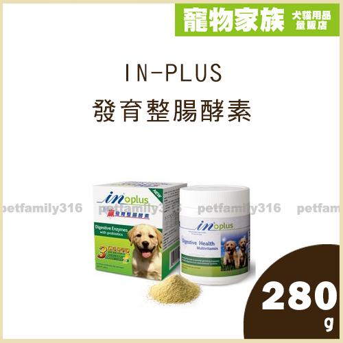 寵物家族-IN-PLUS發育整腸酵素280g
