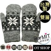 OT SHOP手套‧女款冬日溫暖雪花滿天飛台灣雙層包指內五指手套‧現貨‧黑/灰/粉/紅/紫/卡其‧G1397