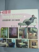 【書寶二手書T9/設計_HER】居家設計師D.I.Y.養成書_王維妮