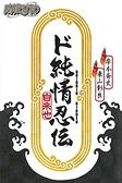 NARUTO火影忍者超純情忍傳(全)