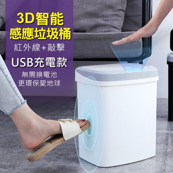 智能垃圾桶 紅外線+觸碰感應開蓋垃圾桶 (充電式/15L) 經典白 USB充電
