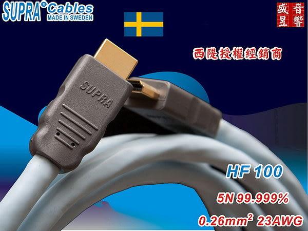 盛昱音響-瑞典製造進口 SUPRA CABLE HDMI線 1.4版 2米 【MADE IN SWEDEN】現貨中