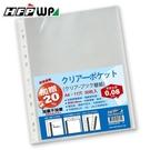 【奇奇文具】7折 [加贈20%] HFPWP 11孔透明資料袋/內頁袋(50入)厚0.08mm 環保材質 台灣製EH303A-50-SP