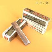 化妝刮眉刀片 紋繡專業修眉刀片10片裝 不鏽鋼剃毛刀  智能生活館