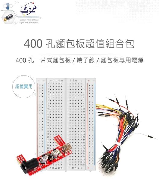 『堃喬』801 單片式400孔麵包板 + 組合式跳線 杜邦公‧公 + 麵包板專用電源『堃邑Oget』