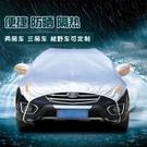 汽車半罩車衣防曬防雨