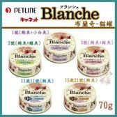 *WANG*【24罐入】沛萊亞《布蘭奇-貓罐》70g 多種口味可選