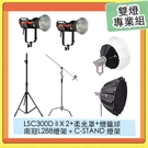 Aputure 愛圖仕 LS C300d II LED燈+Light Dome II 柔光罩+LANTERN 90燈籠罩+南冠 L288+C-STAND燈架 雙燈專業組
