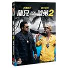 龍兄唬弟2 DVD Ride Along...