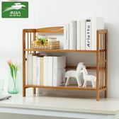 簡易書架置物架簡約現代桌上多層落地兒童書架學生書櫃BL 全館八折柜惠