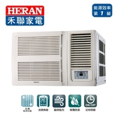 限高雄 禾聯HERAN  HW-GL50C R32窗型一級能效變頻旗艦空調