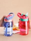 兒童水杯寶寶吸管杯小學生杯子防摔可愛幼兒園女童便攜水壺塑料杯 滿天星