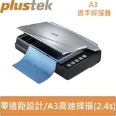Plustek OpticBook A300 A3尺寸書本掃描器