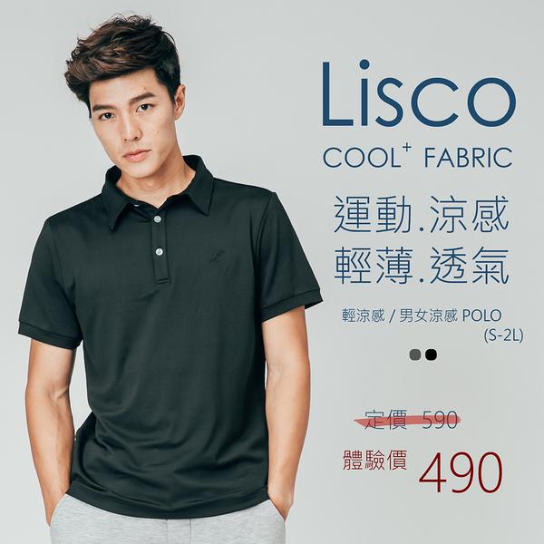 涼感POLO衫 素面POLO POLO衫 吸汗快乾 大尺寸 POLO 涼感衣 Lisco 大尺碼【FuLee Shop 服利社】