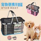寵物包包 便攜式網格手提貓狗籃子泰迪手提籃貓狗外出箱包狗袋子 igo 小宅女大購物