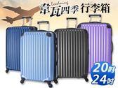 【Leadming】韋瓦四季行李箱20/24吋任選
