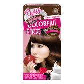 卡樂芙 泡沫染髮劑(巧克力棕)50g+50g