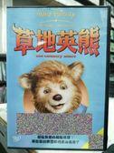 挖寶二手片-Y32-056-正版DVD-電影【草地英熊】-迪士尼 影印海報