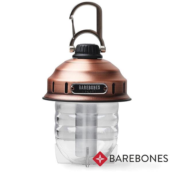 【Barebones Living】Barebones Beacon 吊掛式 營燈『古銅色』220流明 戶外照明/USB充電 LIV-297