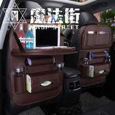 汽車座椅背收納袋掛袋車載置物儲物袋車內用品 魔法街