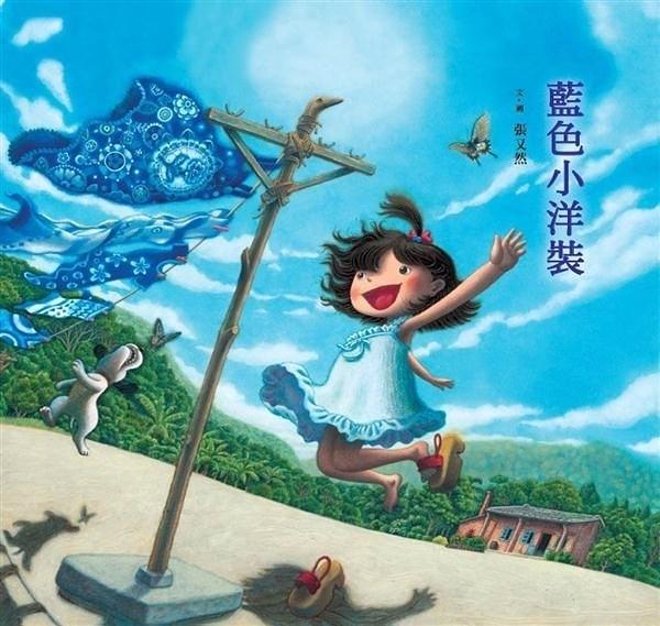 藍色小洋裝 青林 (購潮8)