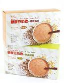 買8送1 纖莉子 藜麥豆奶飲(椰糖/無糖) 25gx10包/盒 可混搭 活動至9/25