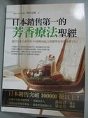 【書寶二手書T9/養生_YHQ】日本銷售第一的芳香療法聖經_和田文緒
