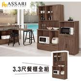 ASSARI-諾艾爾3.3尺餐櫃全組(寬100x深40x高183cm)