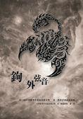 (二手書)鉤外弦音:第14屆台灣推理作家協會徵文獎 第三階段評審紀錄專冊