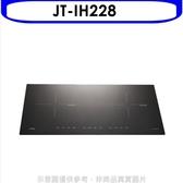 (含標準安裝)喜特麗【JT-IH228】含小牛湯鍋IH爐