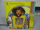 【書寶二手書T4/兒童文學_ODL】伊索寓言_海底兩萬里_列那狐的故事等_共4本合售