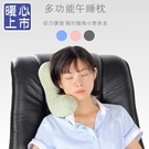 多功能記憶棉慢回彈午睡枕 趴睡枕 旅行枕...