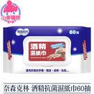 奈森克林 酒精濕紙巾【加價購】台灣現貨【S102】60抽