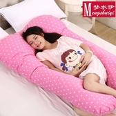 孕婦枕多功能孕婦枕 孕婦用品枕頭U型護腰側睡枕護腰枕睡覺側臥孕期抱枕LX 嬡孕哺