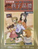 (二手書)如何教養孩子品德 : 教養子女的實用聖經原則